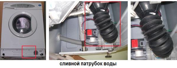 Патрубок стиральной машины